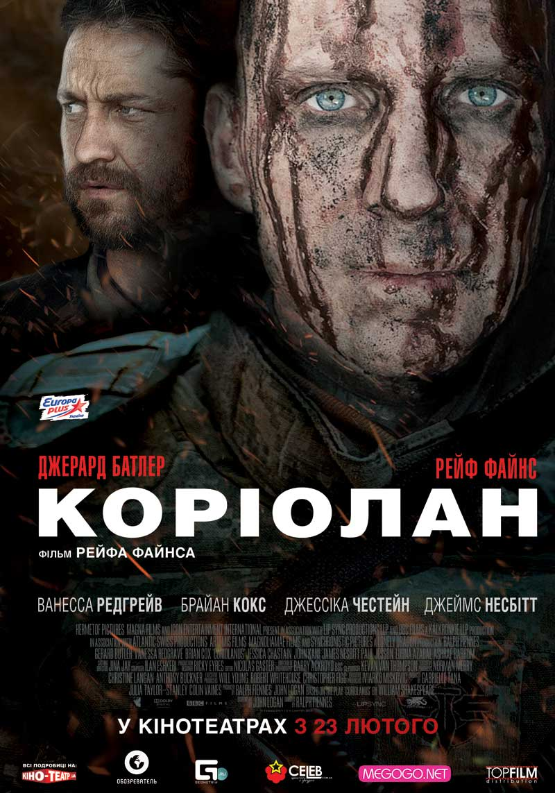 Кориолан (2012)