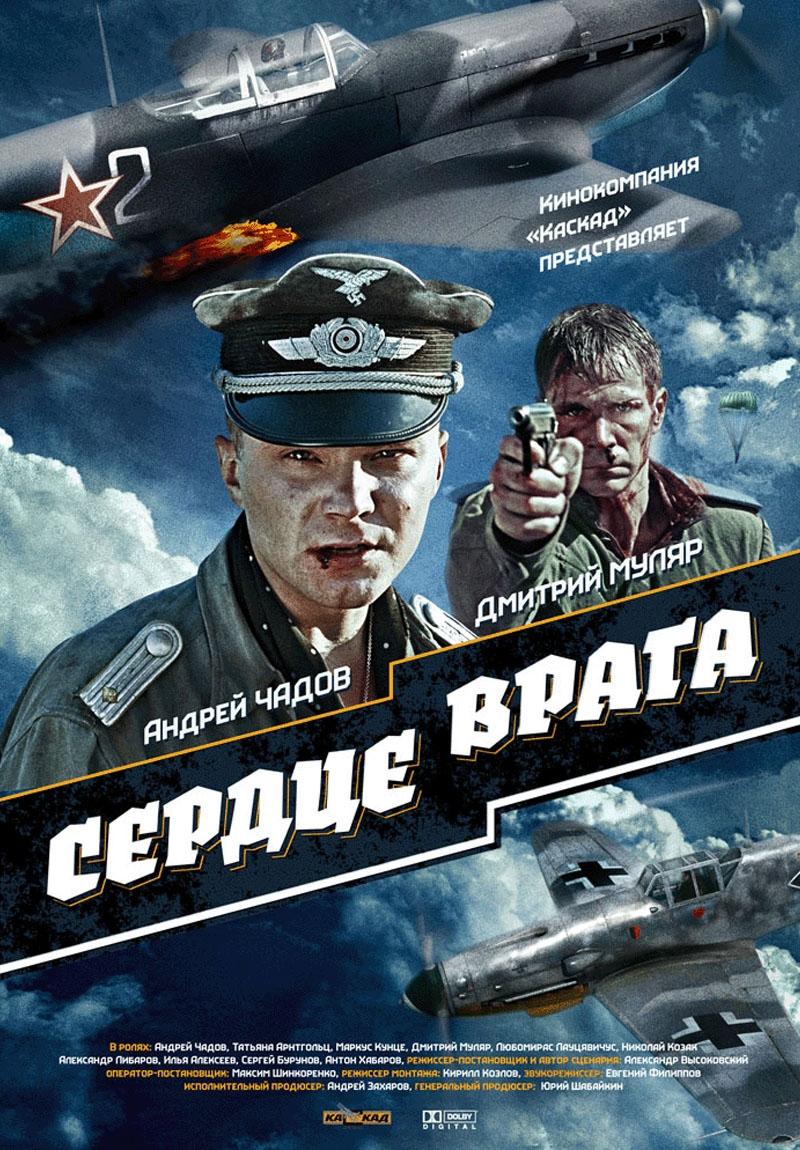 Сердце врага (2012)