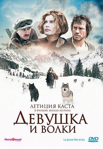 Девушка и волки / La jeune fille et les loups (2008)