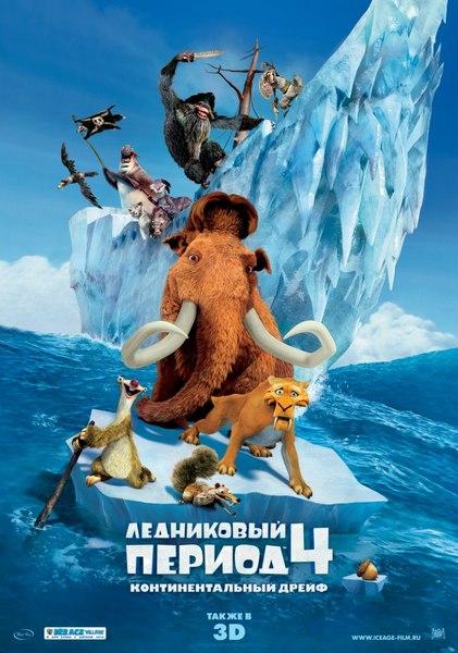 Ледниковый период 4: дрейф / Ice Age 4: Continental Drift (2012)