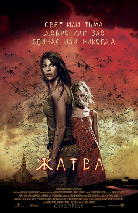 Жатва / The Reaping (2007)