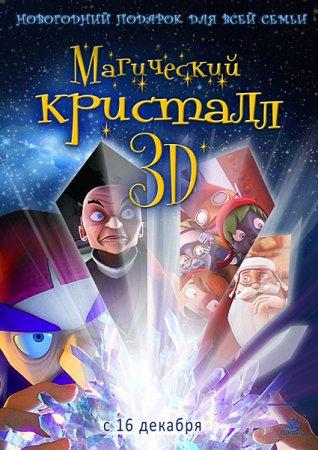Магический кристалл 3D / Maaginen kristalli 3D (2011)