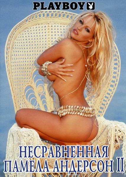 Несравненная Памела Андерсон 2 DVDRip
