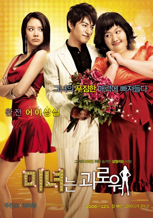 200 фунтов красоты / Minyeo-neun goerowo (2006) DVDRip