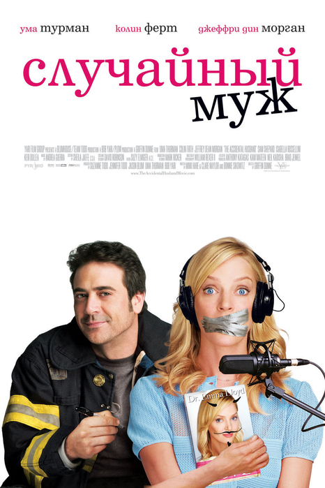 Случайный муж / The Accidental Husband (2008) DVDRip