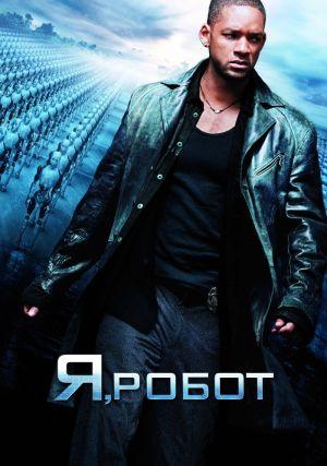 Я, робот / I, Robot (2004) HD 720p
