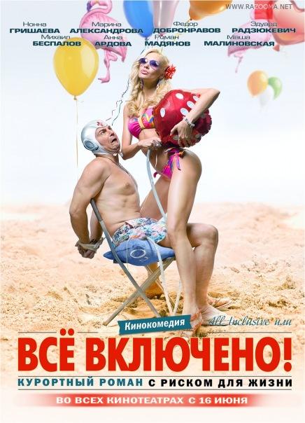 All inclusive, или Всё включено (2011) DVDRip