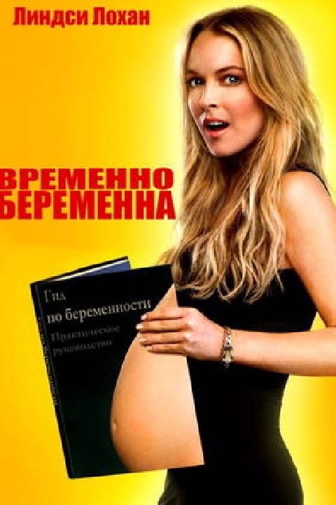 Временно беременна / Labor Pains (2009) DVDRip