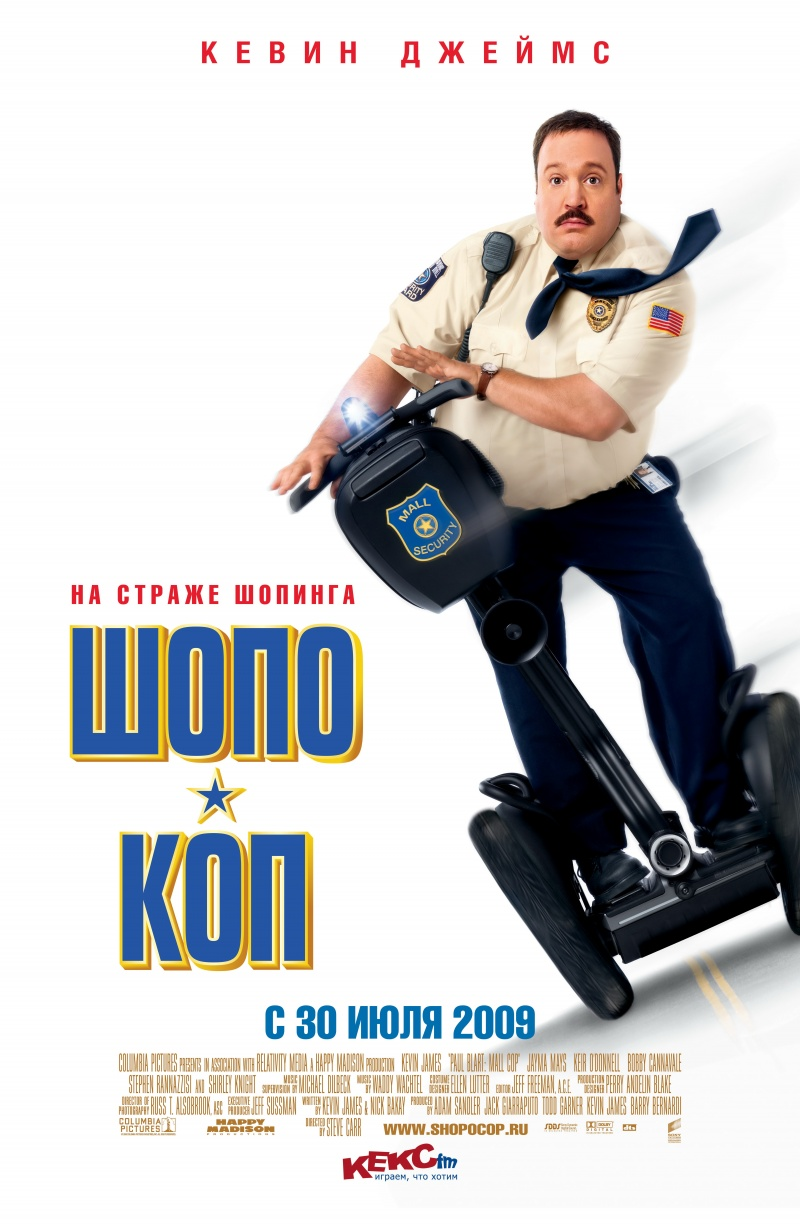 Шопо-коп / Paul Blart: Mall Cop (2009) DVDRip