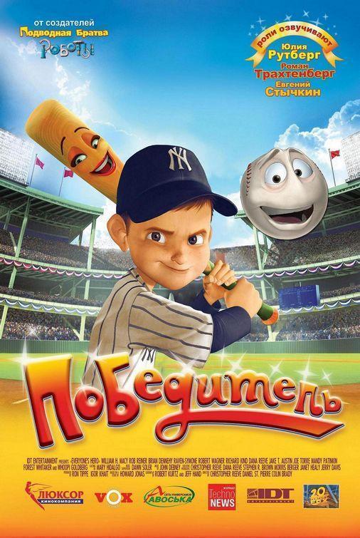 Победитель (2006) DVDRip