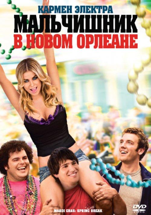 Мальчишник в Новом Орлеане (2011) DVDRip