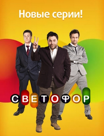 Светофор 7 сезон 18 серия смотреть онлайн (2014) HDRip