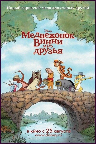 Медвежонок Винни и его друзья / Winnie the Pooh (2011) DVDRip