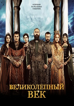 Великолепный век / Muhtesem Yüzyil 4 сезон
