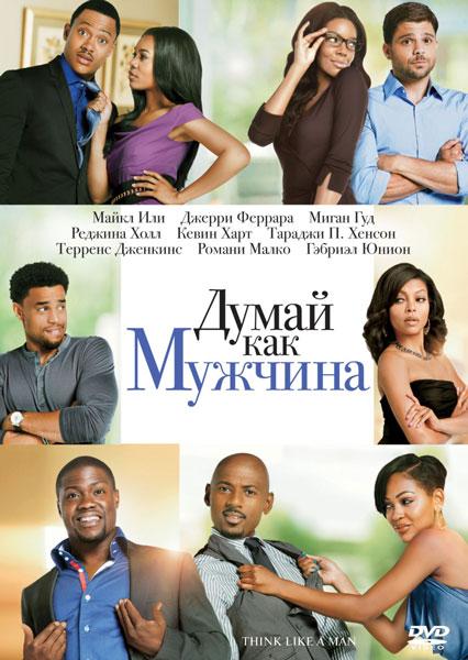 Думай, как мужчина - Think Like a Man (2012) HDRip
